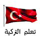 تعلم اللغة التركية بطلاقه (app)