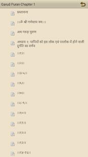 Garud puran in hindi part 1 apps on google play screenshot image fandeluxe Gallery