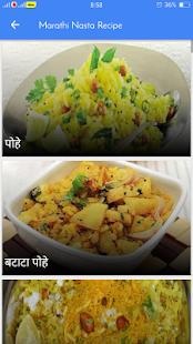 Marathi Nasta(Snack,Breakfast) Recipe - náhled
