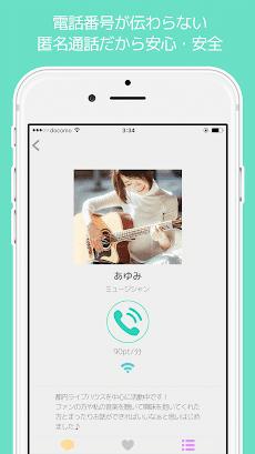 CALLme -ドキドキ生声トークアプリのおすすめ画像4