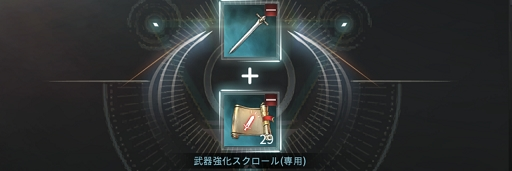 V4_装備強化