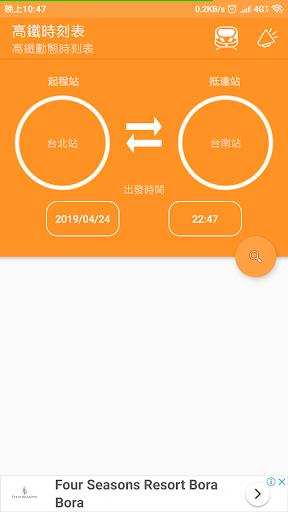高鐵動態時刻表, 高鐵時刻表, 列車動態查詢, 列車車次查詢 screenshot 1