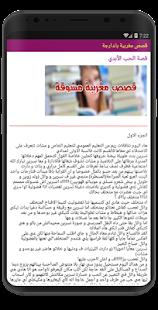 قصص مغربية بالدارجة - náhled