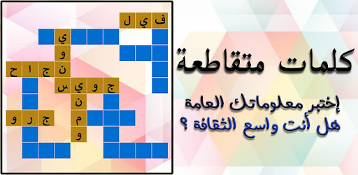 Three different games - crosswords in Arabic, English and French 180 stages