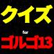 クイズforゴルゴ13 マンガアニメ映画クイズ さいとうたかを作品 無料ゲームアプリ - Androidアプリ