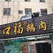 口福飲食店