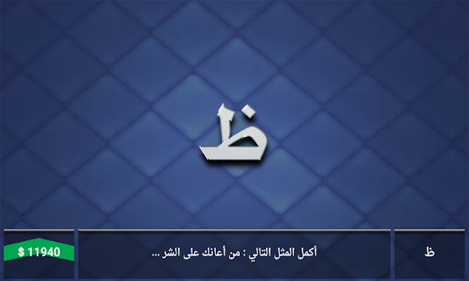حروف و ألوف 2016 - screenshot