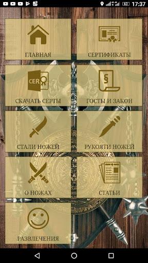 Ножи от А до Я. Справочник screenshot 18