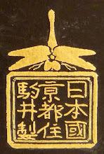 Photo: Komai Otojiro mark dragonfly is defined Nihon kuni Kyoto jyu Komai sei