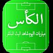 الكأس - الرياضة العالمية والعربية icon
