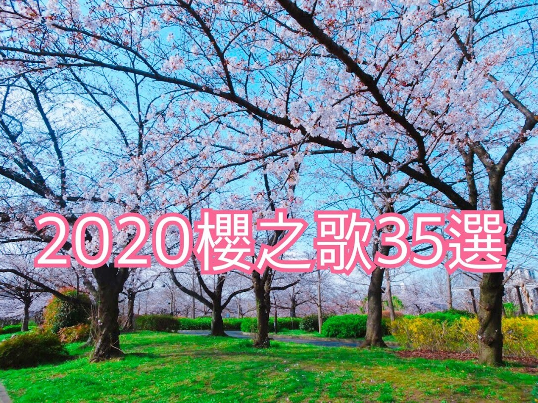 2020 櫻之歌 35選