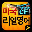 미국 CF 리얼영어 icon
