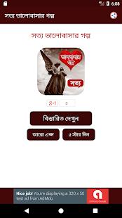 সত্য ভালোবাসার গল্প (Valobashar golpo) - náhled