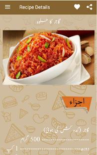 Pakistani food recipes in urdu cooking recipes android apps on pakistani food recipes in urdu cooking recipes screenshot thumbnail forumfinder Gallery