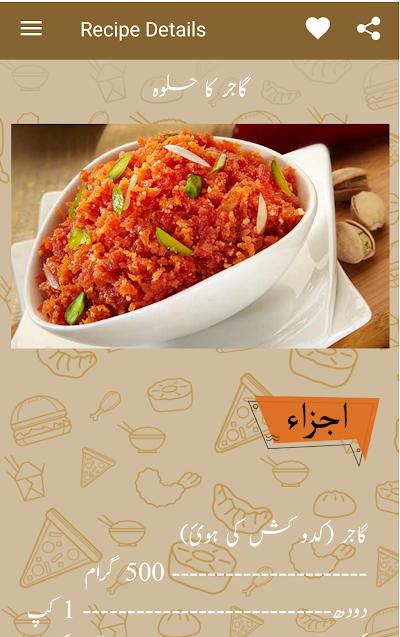 Pakistani food recipes in urdu cooking recipes apk download apkexpo forumfinder Gallery