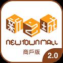 新之城商戶 icon