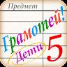 ru.allyteam.gramoteikidspro