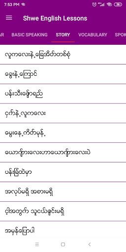 Shwe English Lessons 0.26 Screenshots 3