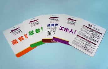 Photo: 各種用途識別證
