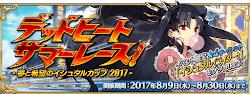 水着イベント2017