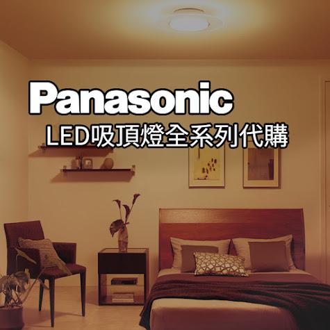 Panasonic 國際牌代購文章主圖一