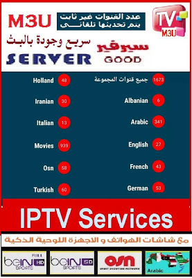 IPTV NIZWA19-M3U - screenshot