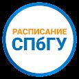 Расписание СПбГУ apk