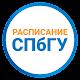 Расписание СПбГУ (app)