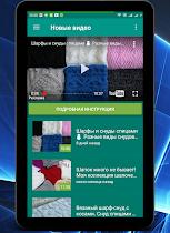 Вязание спицами - screenshot thumbnail 05