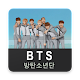 BTS Wallpaper - KPOP APK
