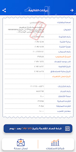 App ALKAHRABA APK for Windows Phone