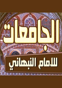 حزب وورد الجامعات للامام النبهانى رضى الله عنه - náhled