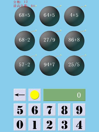 玩免費教育APP|下載Math Bombs: Improve Arithmetic app不用錢|硬是要APP