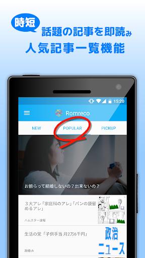 優雅な2chまとめタイムを、あなたに。-Romreco2|玩新聞App免費|玩APPs
