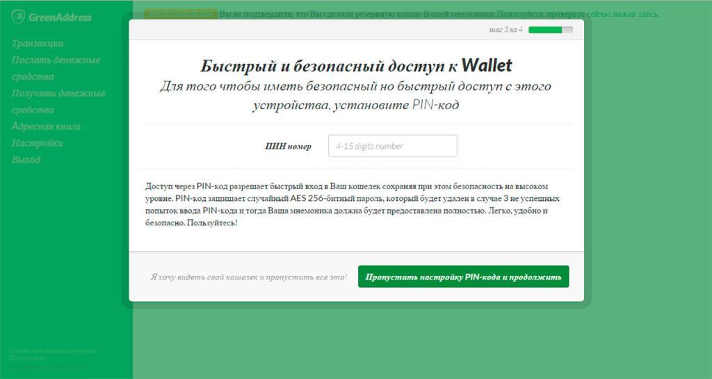 Биткоин кошелек green address отзывы жену трахают на работе онлайн