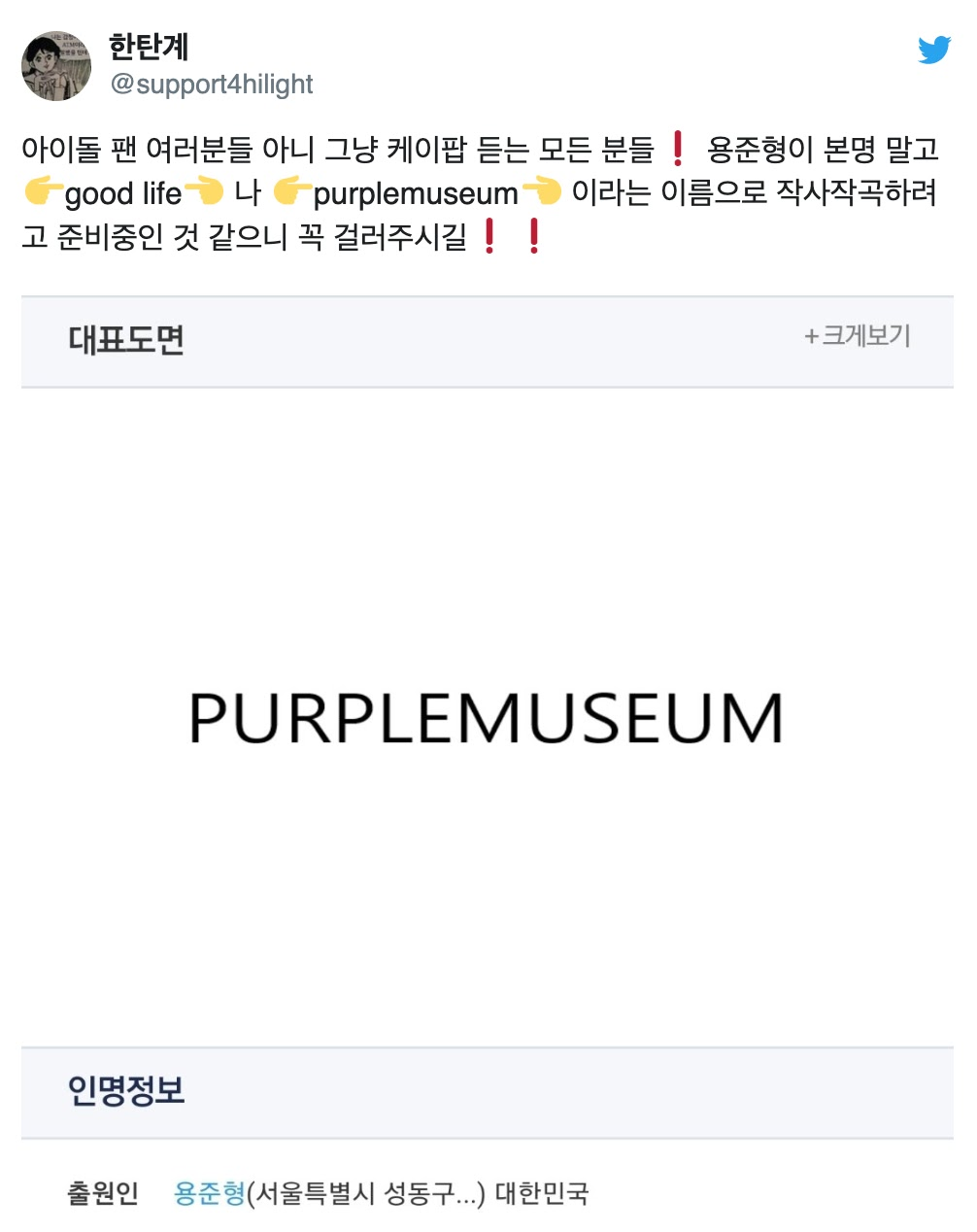 yong junhyun comeback 1