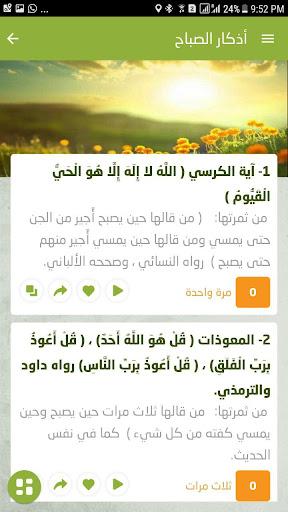 u0627u0644u0641 u0633u0646u0629 u0641u064a u0627u0644u064au0648u0645 Sunnah 1000  screenshots 3