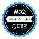 GK Quiz APK
