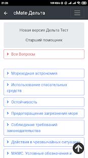 cMate-Дельта Тест. Судоводитель. (ДЕМО) for PC-Windows 7,8,10 and Mac apk screenshot 5