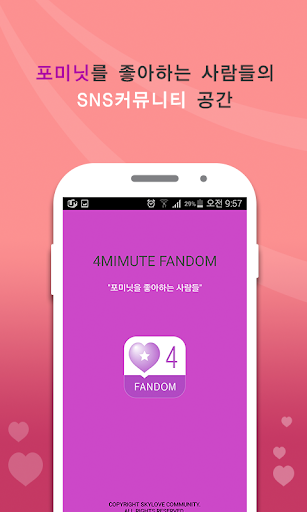 매니아 for 포미닛 4MINUTE 팬덤