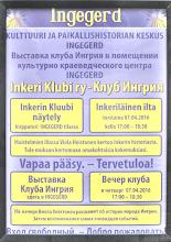 Photo: Inkeri Klubi ry – Клуб Ингрия Näyttely Kulttuurikeskus Ingegerd'issä