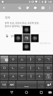 세나 (세벌식 한손+390) 입력기- screenshot thumbnail