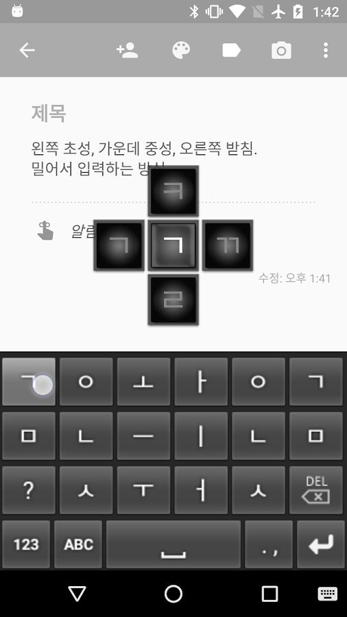 세나 (세벌식 한손+390) 입력기- screenshot