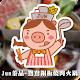 Download Jun蓁品鴛鴦銅板燒肉火鍋 For PC Windows and Mac