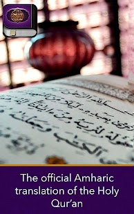 Al Quran Amharic- screenshot thumbnail