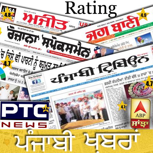 App Insights: Punjabi News: Jagbani, Ajit, Ptc News, &All