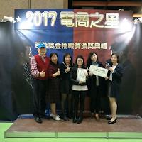 『2017全國電商之星百萬挑戰賽』 中國科大獲四獎項及總成績第二名
