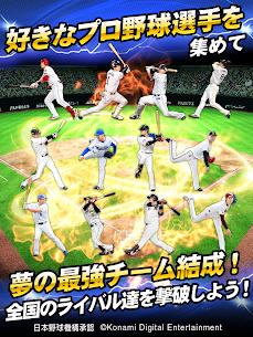 プロ野球スピリッツA 9