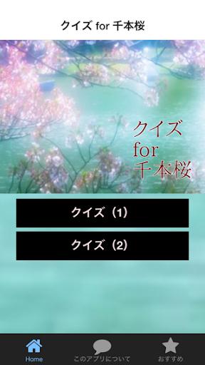 クイズ for 千本桜