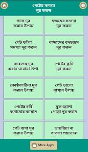 পেটের সমস্যা দূর করুন-peter somossa dur korun - náhled
